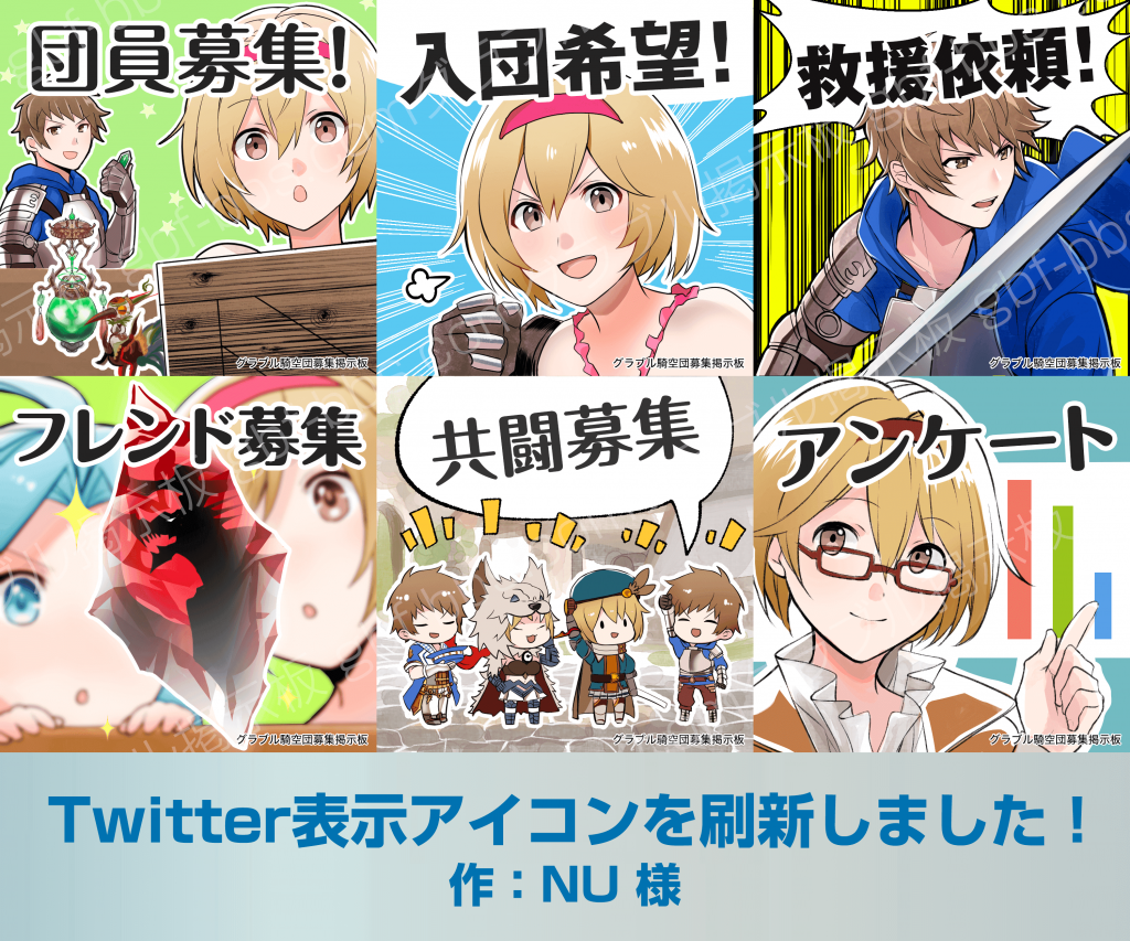グラブル掲示板newTwitterアイコン